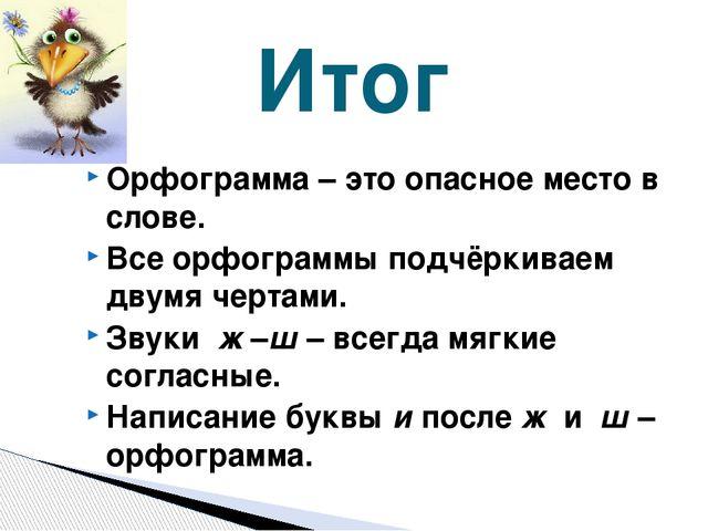 Орфограмма – это опасное место в слове. Все орфограммы подчёркиваем двумя чер...