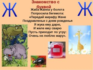 Знакомство с буквой Жаба Жанна у болота Попросила бегемота: «Передай жирафу Ж