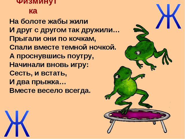 Физминутка На болоте жабы жили И друг с другом так дружили… Прыгали они по ко...