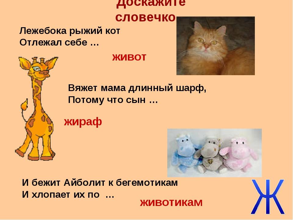Доскажите словечко Лежебока рыжий кот Отлежал себе … живот Вяжет мама длинный...