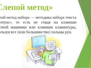 «Слепой метод» Слепой метод набора — методика набора текста «вслепую», то ест