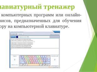Клавиатурный тренажер вид компьютерных программ или онлайн-сервисов, предназн