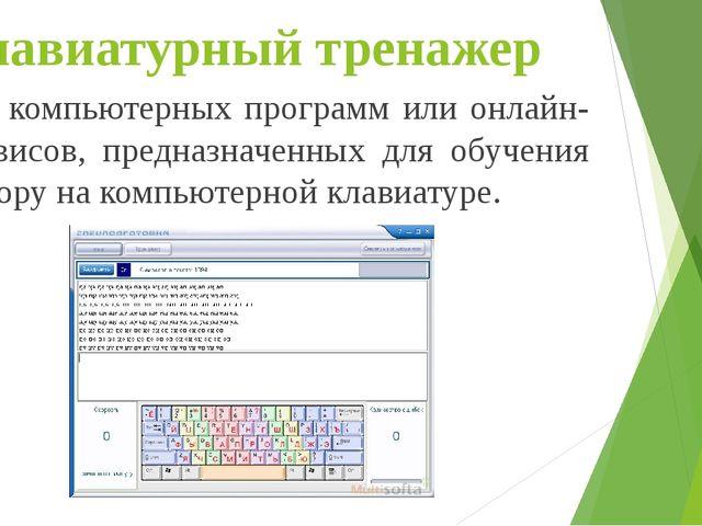 Клавиатурный тренажер вид компьютерных программ или онлайн-сервисов, предназн...