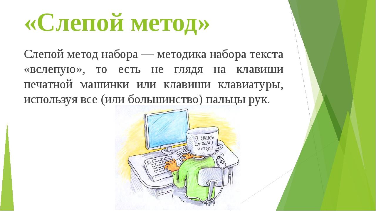 «Слепой метод» Слепой метод набора — методика набора текста «вслепую», то ест...