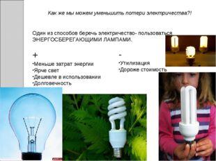 Как же мы можем уменьшить потери электричества?! Один из способов беречь элек