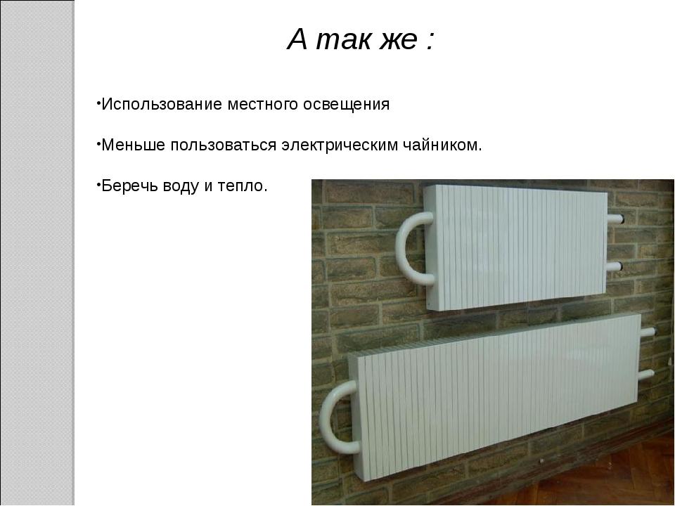 А так же : Использование местного освещения Меньше пользоваться электрическим...