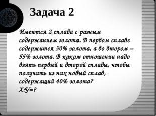 Задача 2 Имеются 2 сплава с разным содержанием золота. В первом сплаве содерж