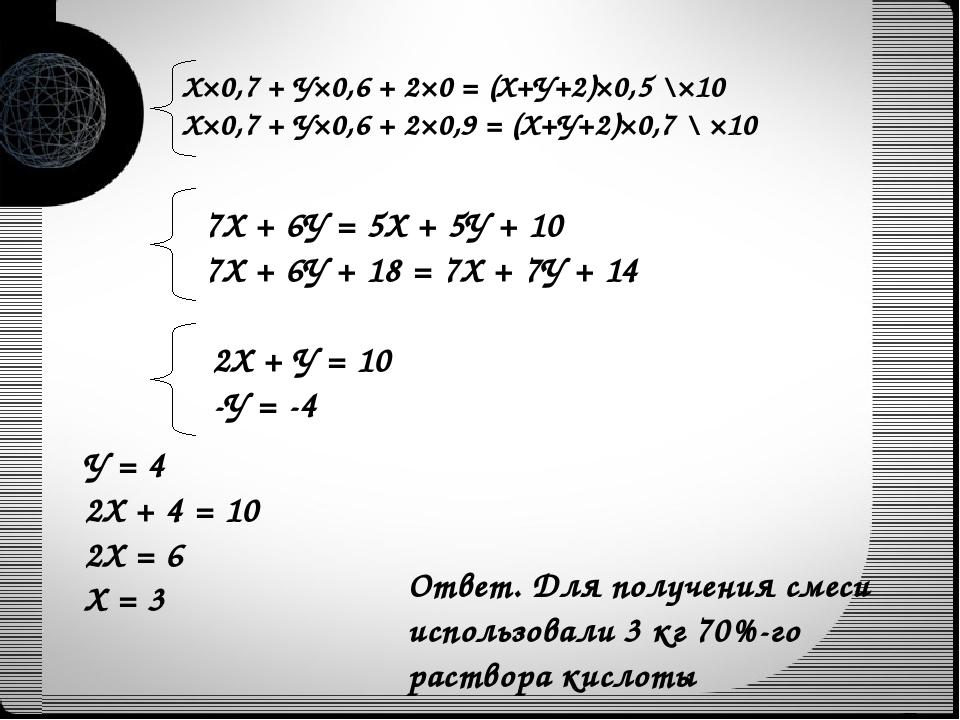 Х×0,7 + У×0,6 + 2×0 = (Х+У+2)×0,5 \×10 Х×0,7 + У×0,6 + 2×0,9 = (Х+У+2)×0,7 \...