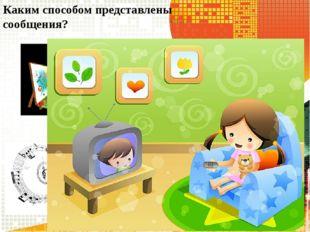 Информационные процессы Прием Передача Хранение Обработка В реализации информ