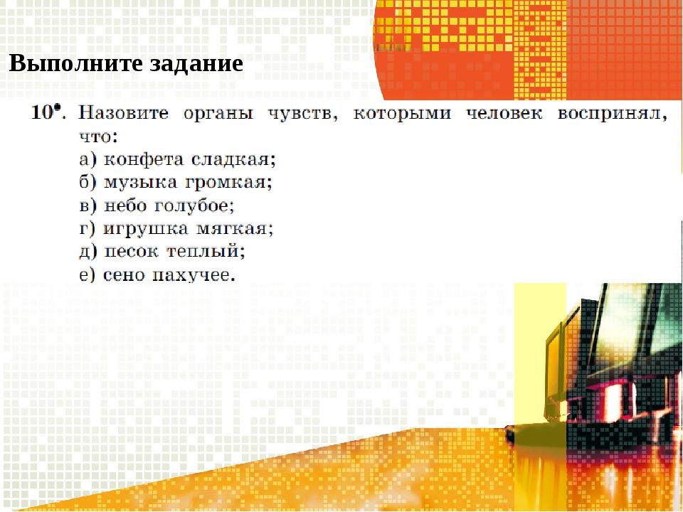 Объявление домашнего задания. П 1,1,-1,3,2,1 читать задания 3 стр.35 выполнит...