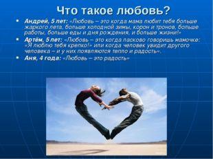Что такое любовь? Андрей, 5 лет: «Любовь – это когда мама любит тебя больше ж