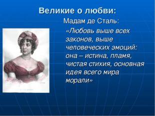 Великие о любви: Мадам де Сталь: «Любовь выше всех законов, выше человеческих