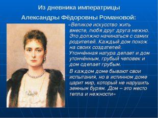 Из дневника императрицы Александры Фёдоровны Романовой: «Великое искусство жи