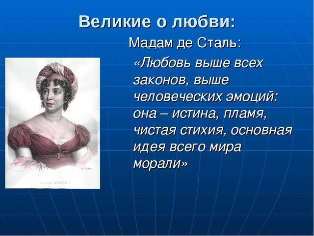 Великие о любви: Мадам де Сталь: «Любовь выше всех законов, выше человеческих...