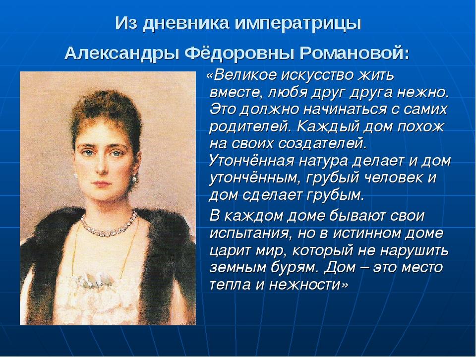 Из дневника императрицы Александры Фёдоровны Романовой: «Великое искусство жи...