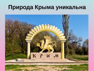 Природа Крыма уникальна