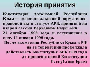 История принятия Конституция Автономной Республики Крым— основополагающий но