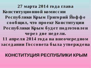 27 марта 2014 года глава Конституционной комиссии Республики Крым Григорий Йо