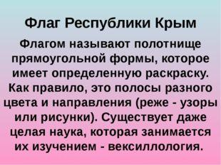 Флаг Республики Крым Флагом называют полотнище прямоугольной формы, которое и