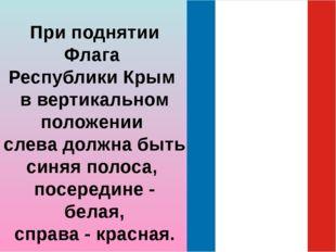 При поднятии Флага Республики Крым в вертикальном положении слева должна быть