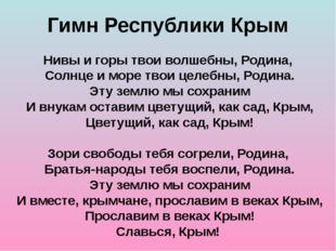 Гимн Республики Крым Нивы и горы твои волшебны, Родина, Солнце и море твои це