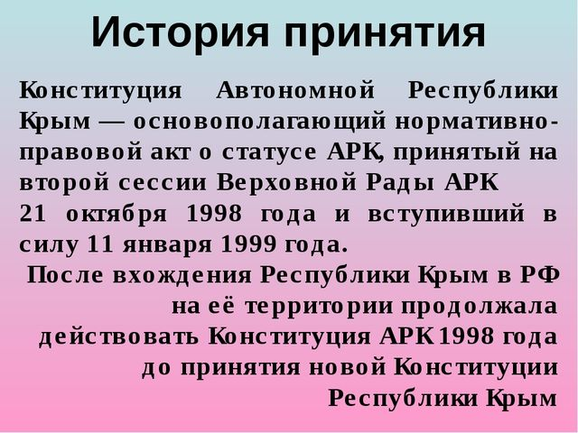 История принятия Конституция Автономной Республики Крым— основополагающий но...