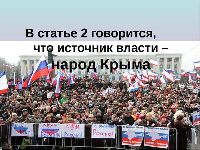 В статье 2 говорится, что источник власти – народ Крыма