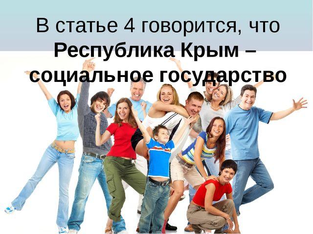 В статье 4 говорится, что Республика Крым – социальное государство
