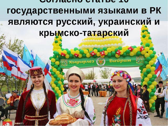 Согласно статье 10 государственными языками в РК являются русский, украинский...