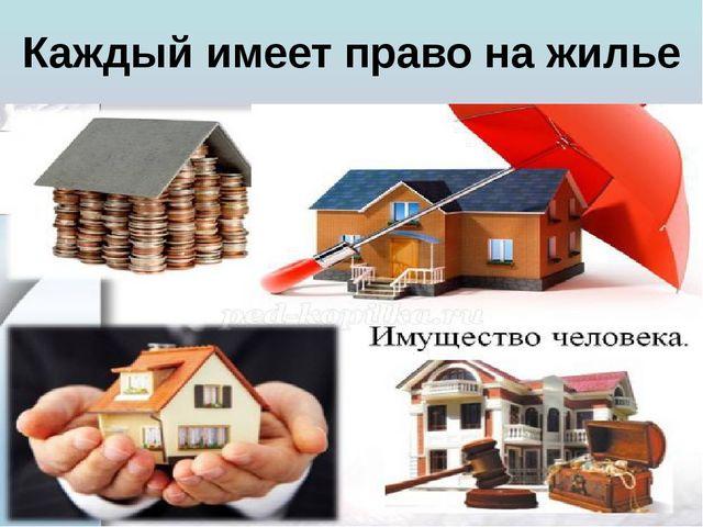 Каждый имеет право на жилье