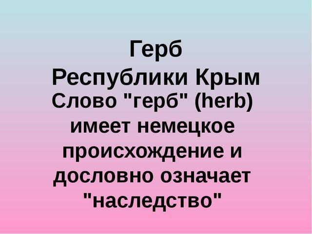 """Герб Республики Крым Слово """"герб"""" (herb) имеет немецкое происхождение и досло..."""