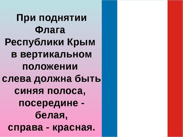 При поднятии Флага Республики Крым в вертикальном положении слева должна быть...