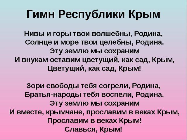 Гимн Республики Крым Нивы и горы твои волшебны, Родина, Солнце и море твои це...