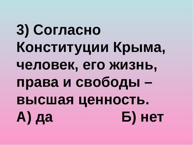 3) Согласно Конституции Крыма, человек, его жизнь, права и свободы – высшая ц...