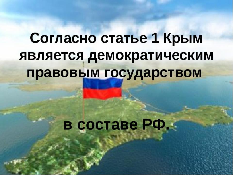 Согласно статье 1 Крым является демократическим правовым государством в соста...