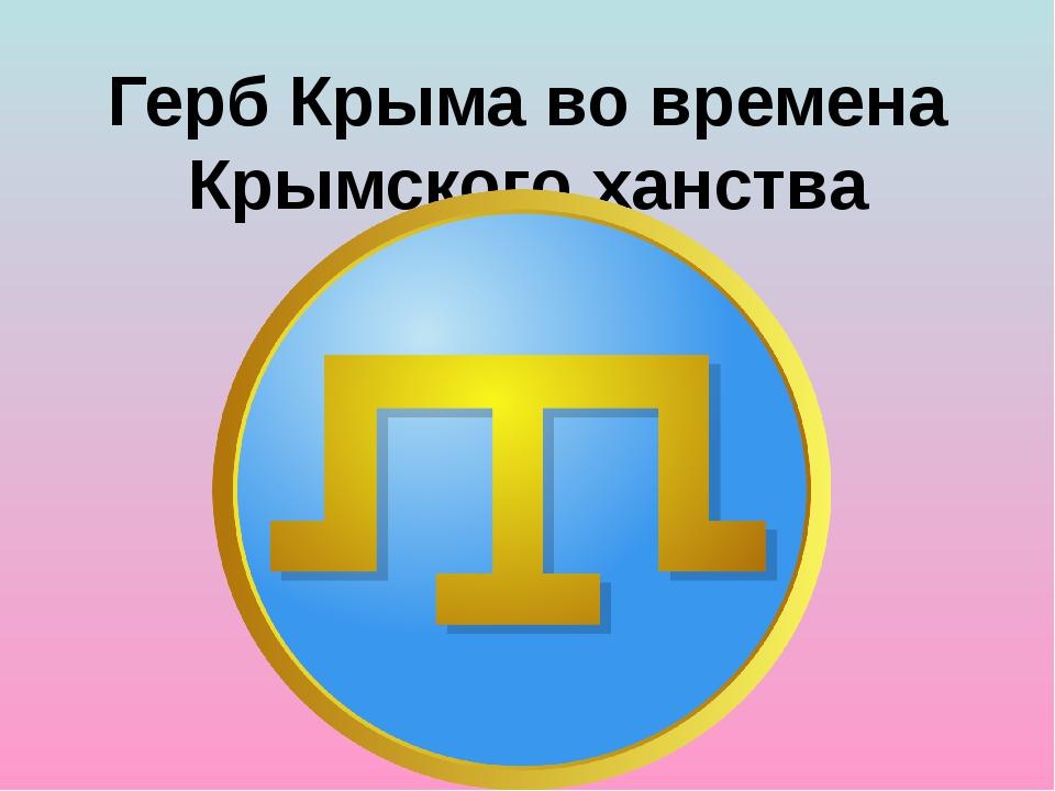 Герб Крыма во времена Крымского ханства