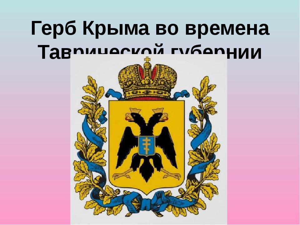 Герб Крыма во времена Таврической губернии