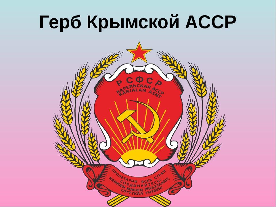 Герб Крымской АССР