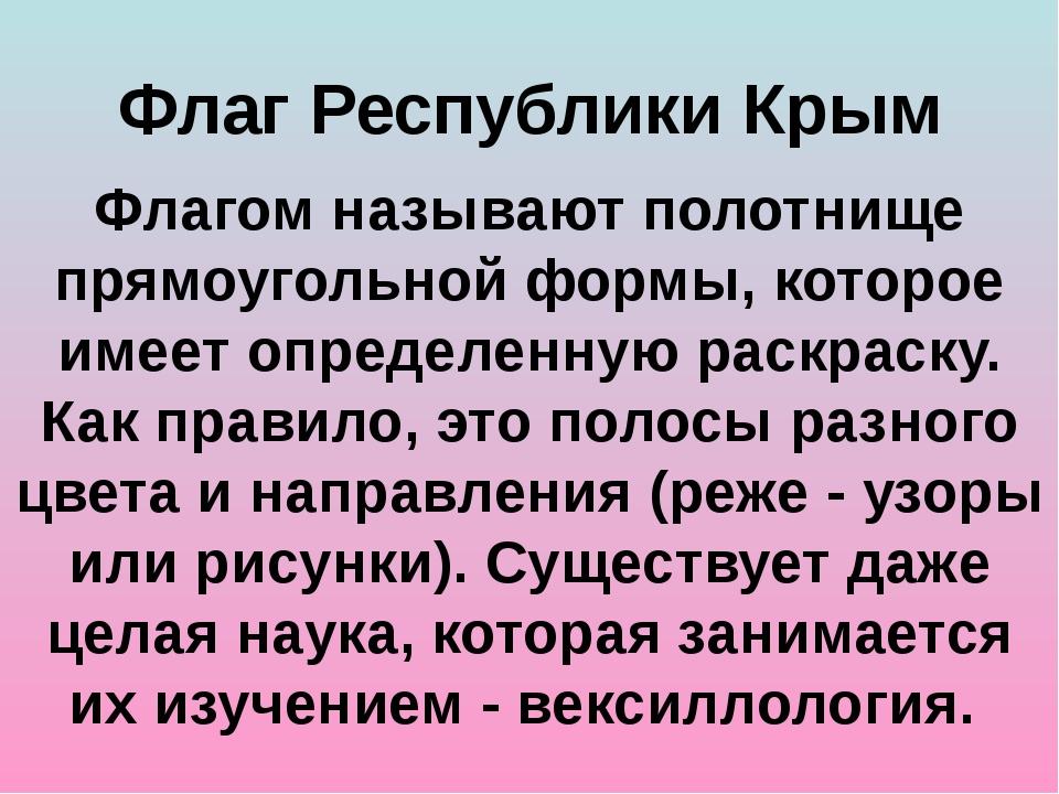 Флаг Республики Крым Флагом называют полотнище прямоугольной формы, которое и...