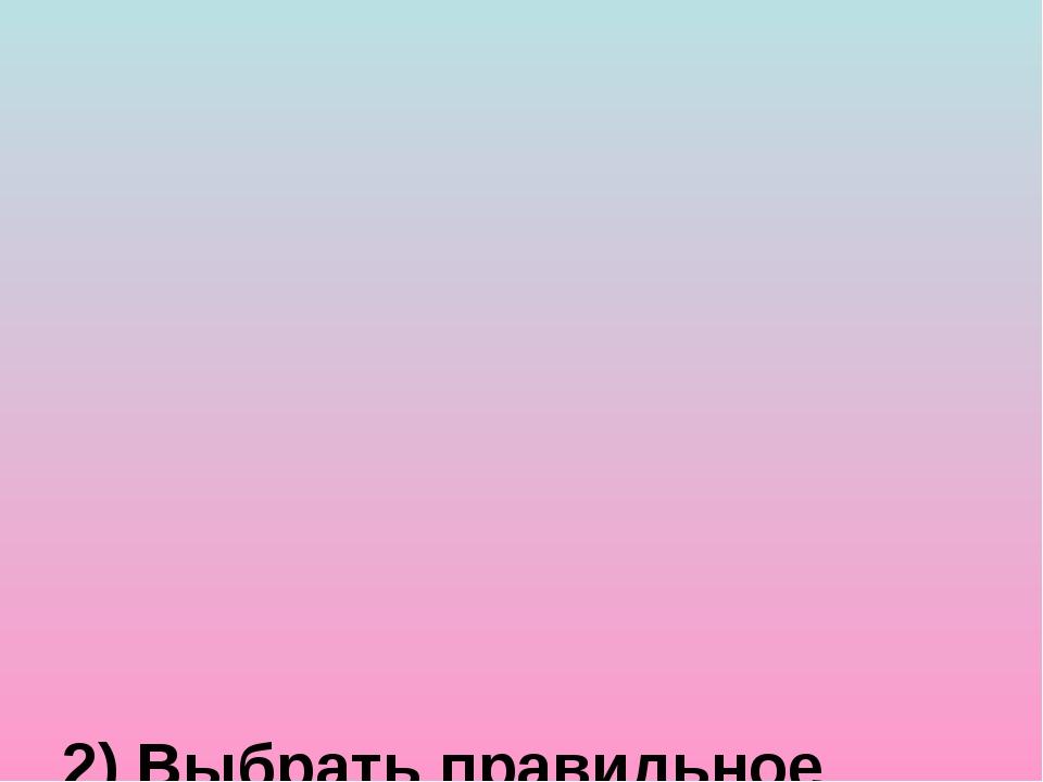 2) Выбрать правильное утверждение: А) Республика Крым – отдельное демократич...