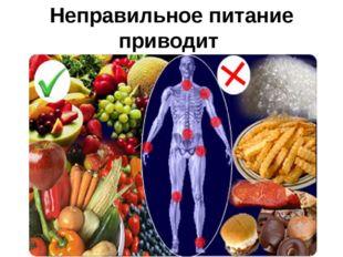 Неправильное питание приводит к хроническим болезням