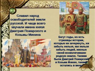 Славил народ освободителей земли русской. И чаще всего звучали имена князя Дм