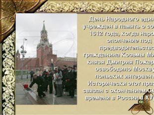 День Народного единства учрежден в память о событиях 1612 года, когда народно