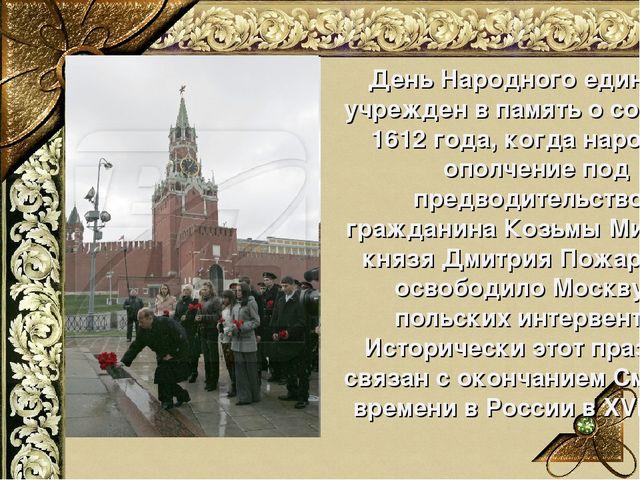 День Народного единства учрежден в память о событиях 1612 года, когда народно...
