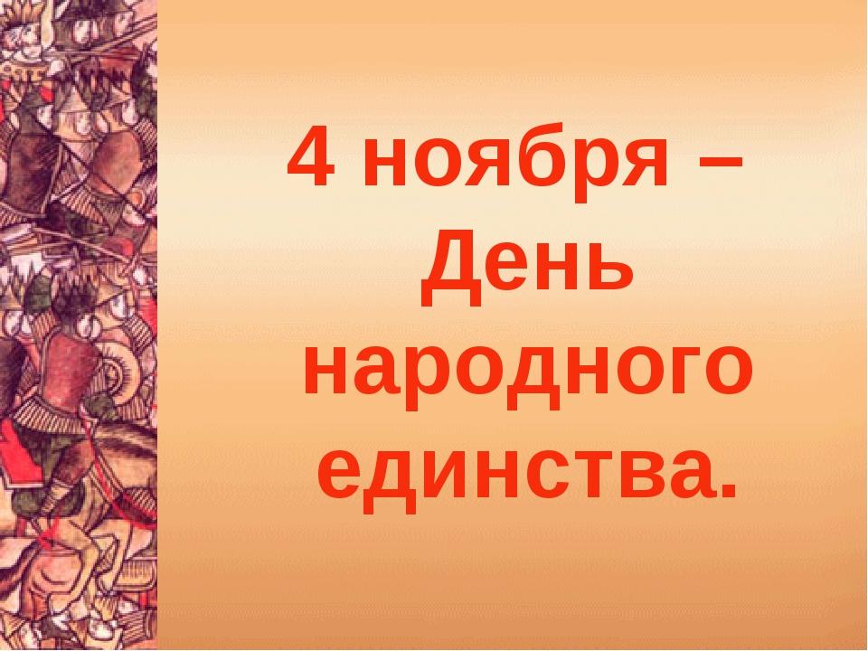 4 ноября – День народного единства.