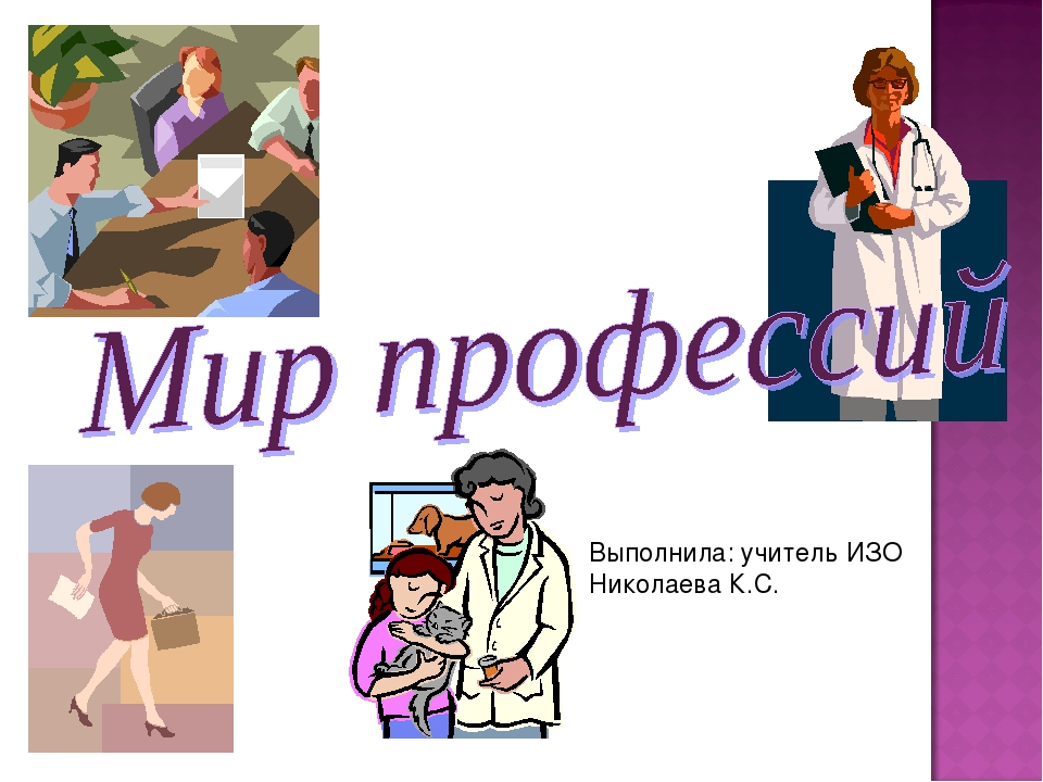 Выполнила: учитель ИЗО Николаева К.С.
