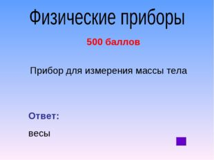 500 баллов Прибор для измерения массы тела  Ответ: весы
