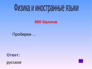 400 баллов Пробирка-… Ответ: русское