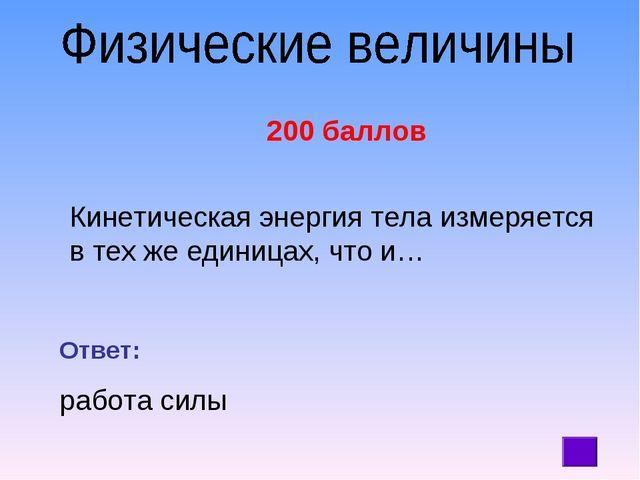 200 баллов Кинетическая энергия тела измеряется в тех же единицах, что и… От...