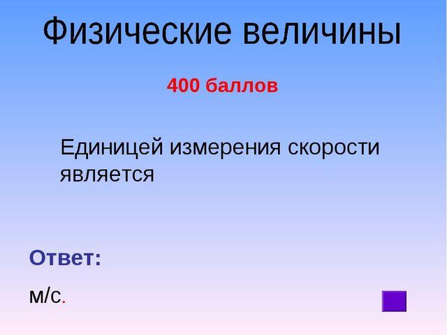 400 баллов Единицей измерения скорости является Ответ: м/с.